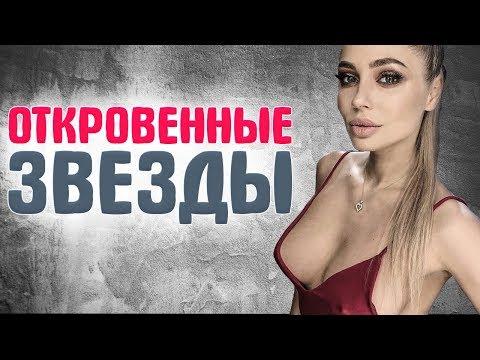 Голые знаменитости, сексуальные звезды шоу-бизнеса фото видео