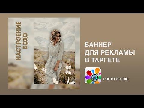 Дизайн баннера для инстаграм в Photo Studio | 3d эффект на фото | Программа для фото андроид