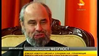 Епископ Феогност и Хрестин В. А.