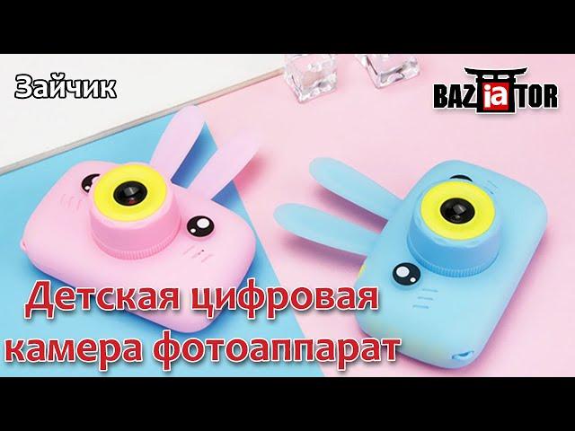 Детская цифровая камера фотоаппарат Зайчик в ИМ baziator.ru
