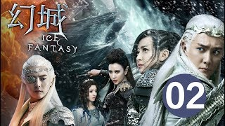 ENG SUB【幻城 Ice Fantasy】EP02 William Feng, Victoria Song, Ray Ma. A battle of ice and fire
