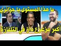 قربالة في البلاطو جزائري هـ ـبل مقدم البرنامج و يتـ تـهم المغرب ببلد الحـ ـشـ ـيـ ـش