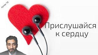 У них есть сердца, которые не разумеют. Коран 7:179 | Нуман Али Хан