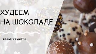 Шоколадная диета.Проверка