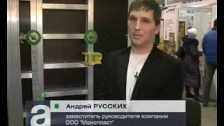 Афонтово: Современные строительные материалы(Выставка