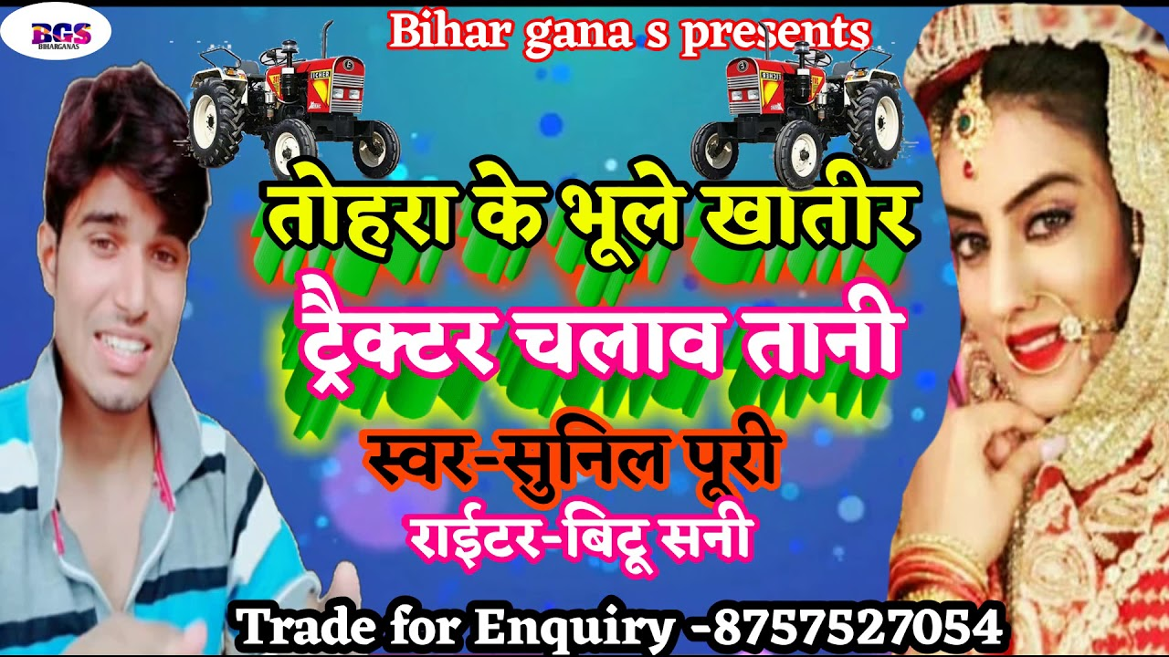 Bhojpuri sad song #तोहरा के भूले खातीर ट्रेक्टर चलावतानी #sunil puri ka sad song #jake sasuraal