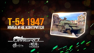 Обзор Т-54 1947: ЭТО ВООБЩЕ ЗАКОННО?! | War Thunder
