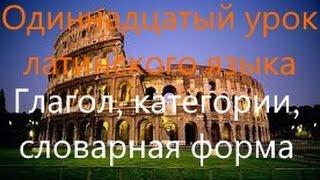 Урок 11. Латинский глагол, категории, словарная форма.avi