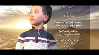 فيديو كليب مسيرتنا - نبيل شعيل