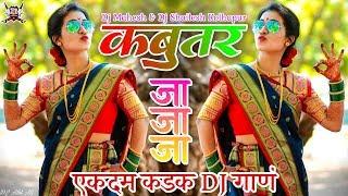 Kabootar Ja Ja Ja || Full KDK Halgi Sambal Mix || Dj Mahesh & Dj Shailesh Kolhapur