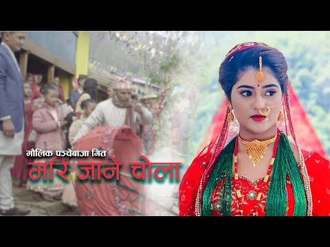 New Panche baja song 2074/2018   SYANJA BAYAR GHARi   Kulendra Bishwokarma /Juna Shrish