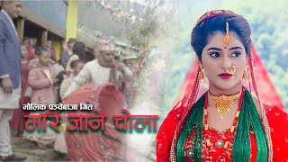 New Panche baja song 2074/2018 | SYANJA BAYAR GHARi | Kulendra Bishwokarma /Juna Shrish