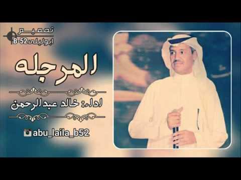 تحميل اغنية وشلون مغليك خالد عبدالرحمن mp3