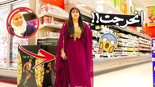 لبست زي عربي ليوم كامل وطلعت فيه! شوفو ردة فعل العالم!!!