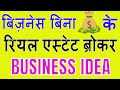 Property Business Tips In Hindi | How To Become A Real Estate Broker