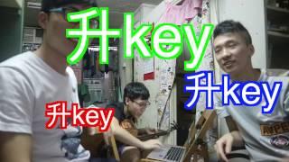 升key大挑戰! (+ 兄兄我我 花絮)