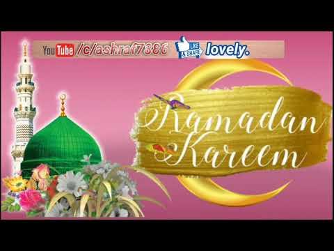 Aya Ramzan Rehmat wala teri inayat yah Allah 🌷💐Ramzan special what'sp status 2018🌷