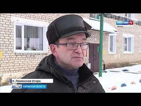 Трудности в проведении капремонта у жителей в поселке Ленинская Искра(ГТРК Вятка)