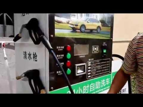 self service car wash Station