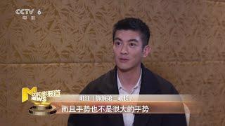 《中国机长》还原川航空中奇迹 演员、原型人物共述惊险瞬间【中国电影报道 | 20191007】