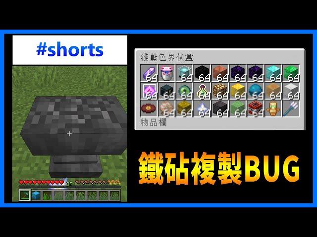 【Minecraft 1.17】敲爆鐵砧就複製💥 原版誇張複製BUG! #shorts