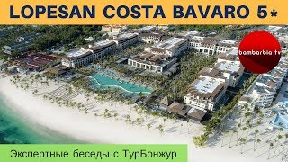 LOPESAN COSTA BAVARO RESORT 5* (ДОМИНИКАНА) - обзор отеля и отзывы | Экспертные беседы с ТурБонжур