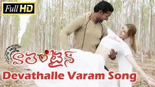 Devathalle Varam Song || Valentine Telugu Movie HD Video Songs || Shiva | Suzanne Danel