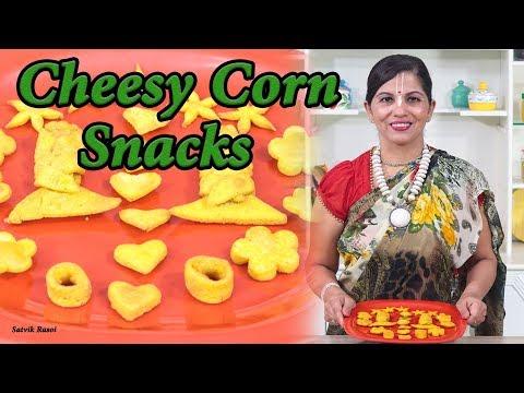 Cheesy Corn Snacks Recipe | चीज़ी कॉर्न स्नैक्स | Instant Snacks for Kids