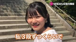 AcaLino CHANNELです! ガールズエンタメユニット「MIWAKU」第9弾!!!!! 「 全力階段 」シリーズの2回目は・・・福岡市・西公園・光雲神社  ...