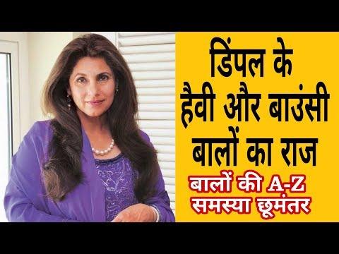 Actress Dimple Kapadia's hair secret & best hair care tips in hindi