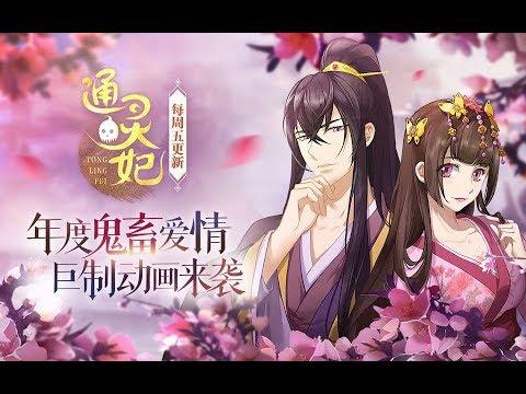 通灵妃tong Ling Fei Psychic Princess Op Official English Subs