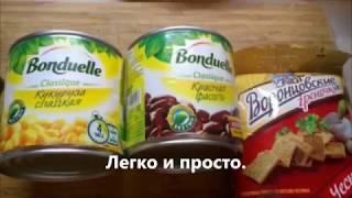 Быстро и вкусно.#салат на скорую руку)))