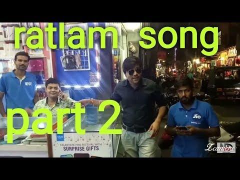 Ratlam song की अपार सफलता के बाद रतलाम का यह गाना भी