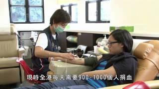 紅十字會輸血服務中心六十週年鑽禧紀念短片