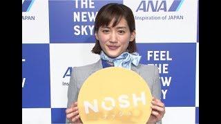 """女優の綾瀬はるかさん、俳優の吉沢亮さんが『ANA """"乗るたび、ワクワク。..."""