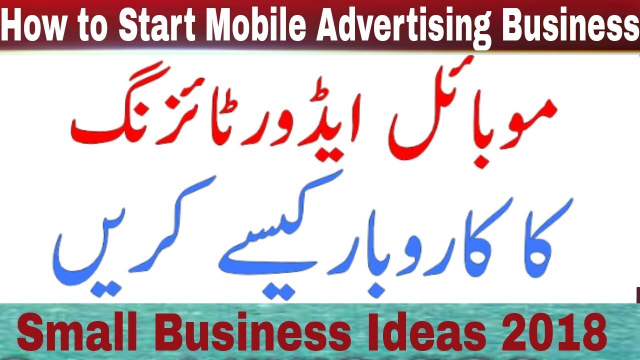 How To Start Mobile Advertising Business In Pakistan