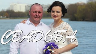 Свадьба: Дима+Оля