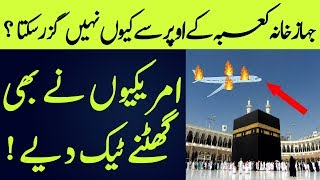 Did You Know? Why Plane And Birds Can Not Fly Over Kaba | Islamic Solution