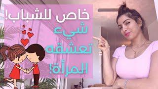 موضوع للشباب فقط ! أكثر شيء تعشقه المرأة !!1 شو ممكن يكون ؟