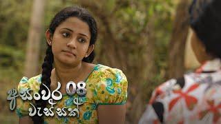 Asanwara Wessak | Episode 08 - (2021-01-16) | ITN Thumbnail