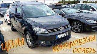 Цена авто из Литвы, компактвэны, октябрь 2019.
