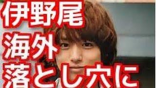 AV女優との密会が報じられた伊野尾慧さん、 海外でということで油断し...