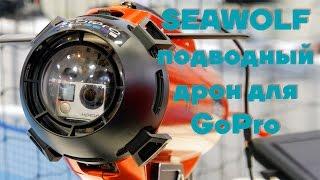 SEAWOLF – подводный дрон для GoPro