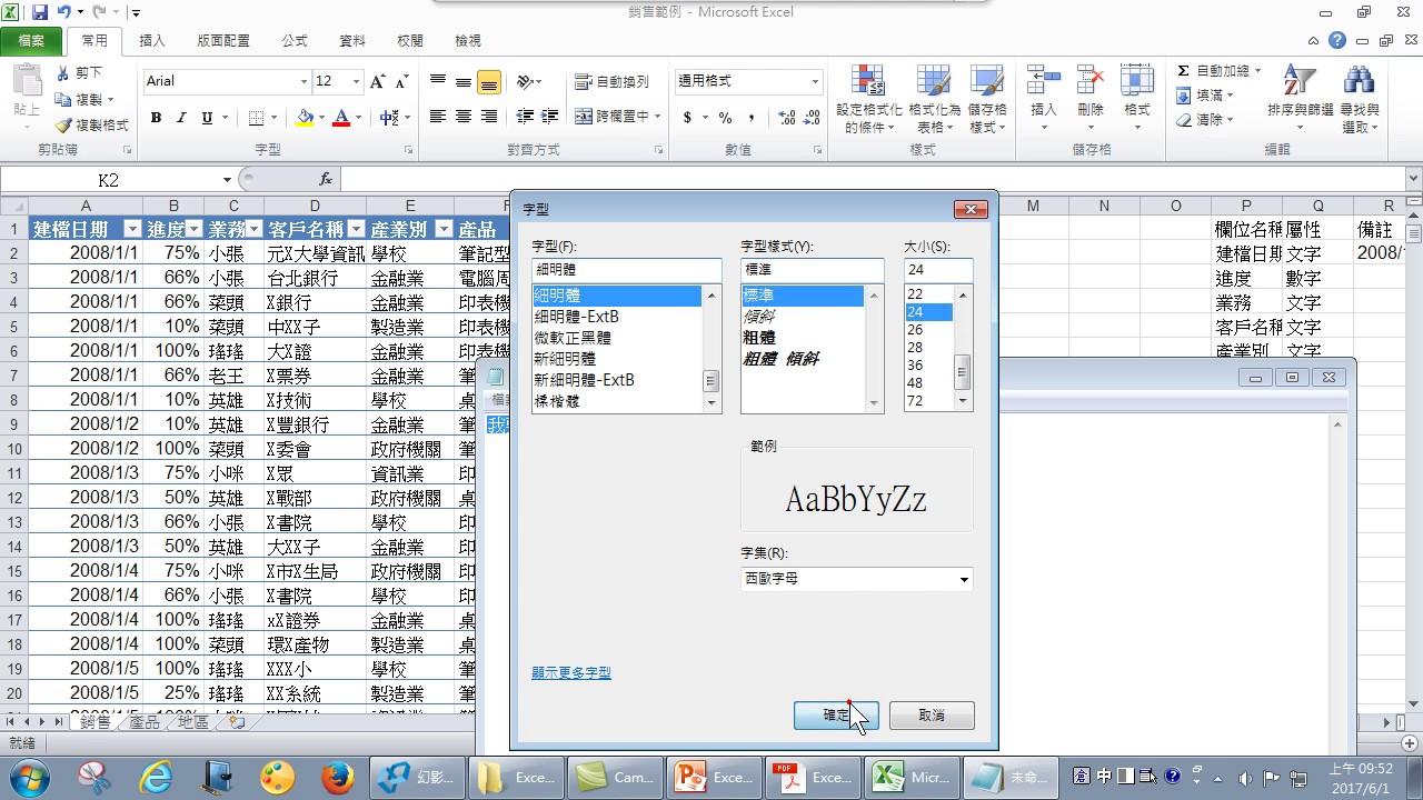 Excel 進階:09.搜尋函數找到適合的函數 - YouTube