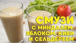 Рецепт смузи с миндалем, яблоком, киви и сельдереем. Смузи пп рецепты