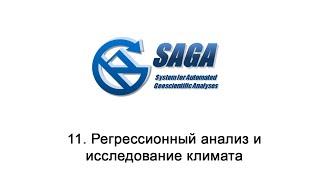 11. SAGA GIS - Регрессионный анализ и исследование климата