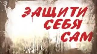 В Н Крючков.ТВ передача Защити себя сам. Для чайников
