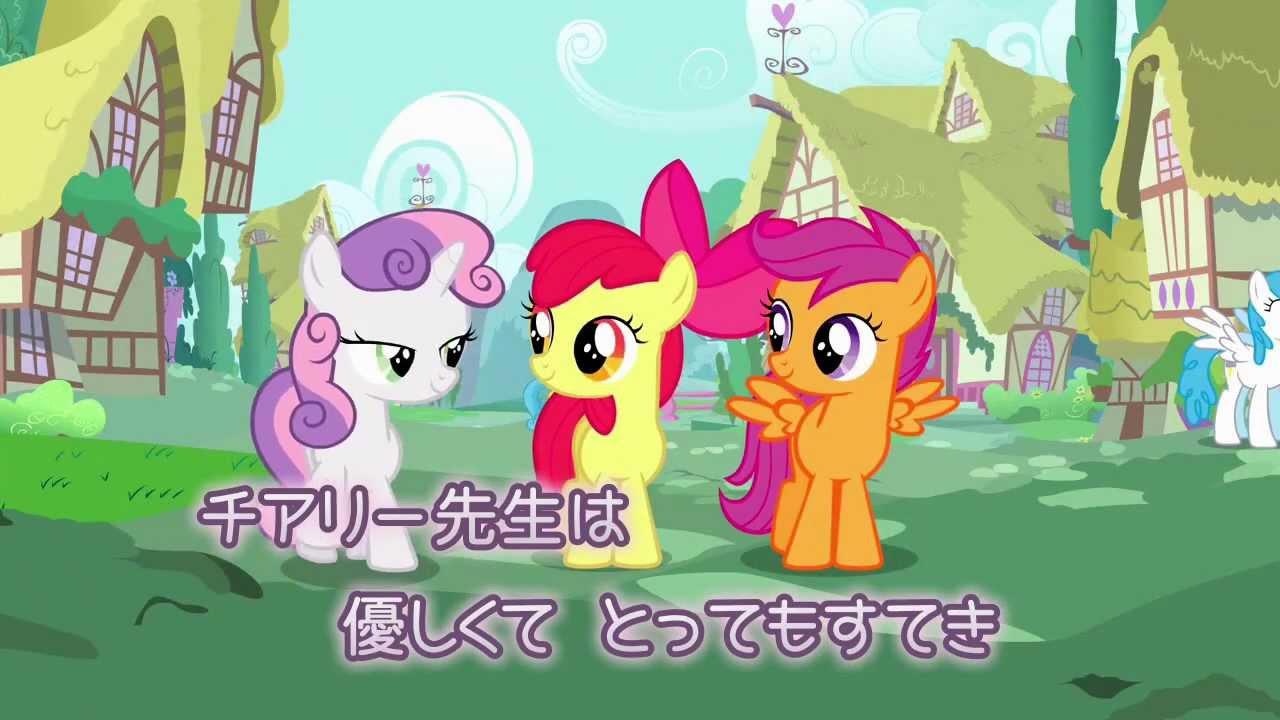 "Japanese ""The Perfect Stallion"" - My Little Pony FiM S2E17 [Lyrics]"
