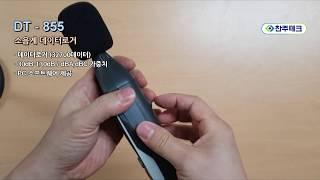 소음측정기 데이터로거 DT-855 사용법 소음계 데시벨…