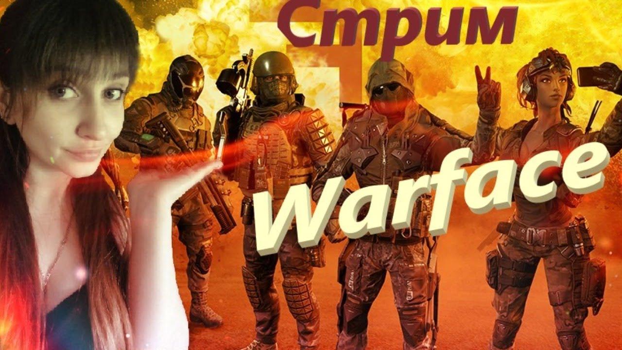 Warface/Сервер ЧАРЛИ.Играем с друзьями.